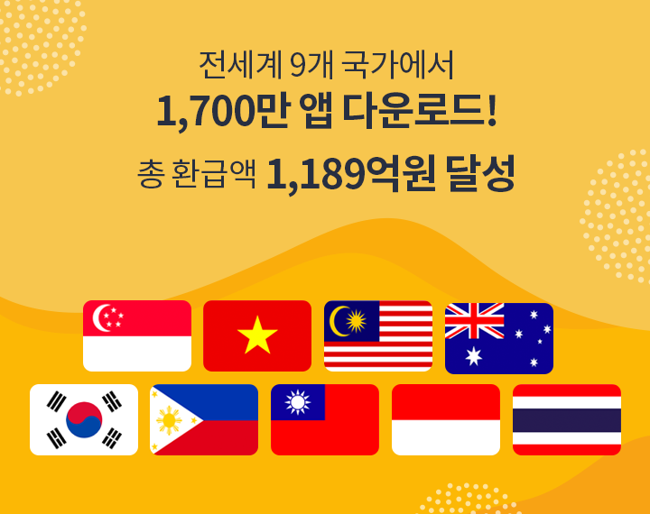 전세계 9개 국가에서  1,700만 앱 다운로드!